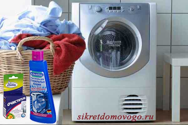средства для чистки стиральных машин