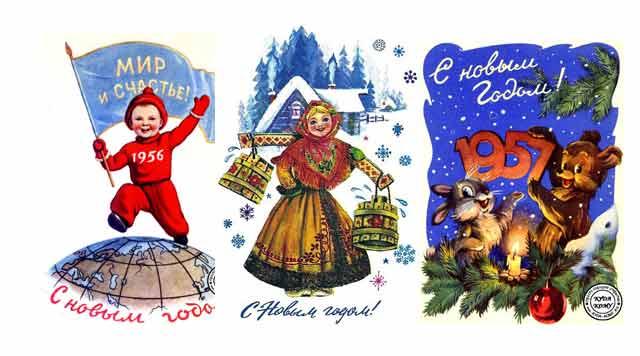 образцы новогодних открыток 50 годов