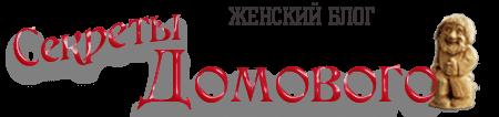 Логотип сайта Секреты Домового